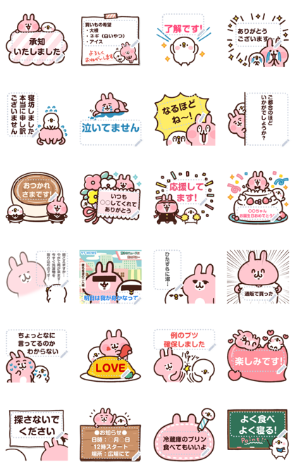 Piske & Usagi Message Stickers