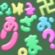 今っぽい!ぷる文字メッセージ1