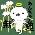 【あんちゃん】シュールで可愛いスタンプ!