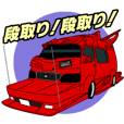 Japanese vanning Sticker 2