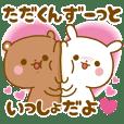 Sticker to send feelings to Tada-kun
