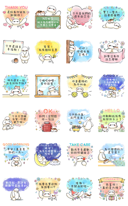 Big Hero 6 Message Stickers