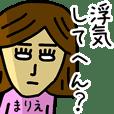 関西弁鬼嫁【まりえ】の名前スタンプ