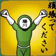 名字マンシリーズ「藤川マン」