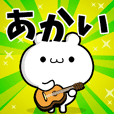 Dear Akai's. Sticker!!