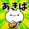 Dear Akiba's. Sticker!!