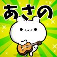 Dear Asano's. Sticker!!