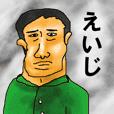 eiji simple sticker