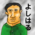 yoshiharu simple sticker