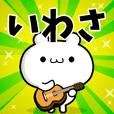 Dear Iwasa's. Sticker!!