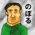 のぼるさん専用脱力系スタンプ