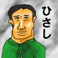 hisashi simple sticker