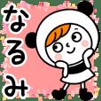 お名前スタンプ【なるみ】