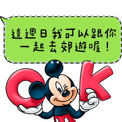 Mickey Mouse & Friends 對話框訊息貼圖