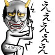 Ryuutarou Name Hannya Sticker