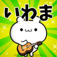 Dear Iwama's. Sticker!!