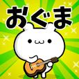 Dear Oguma's. Sticker!!
