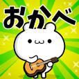 Dear Okabe's. Sticker!!