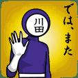 名字マンシリーズ「川田マン」