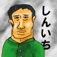 shinichi simple sticker