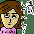 関西弁鬼嫁【はつみ】の名前スタンプ