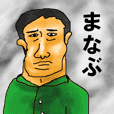 manabu simple sticker