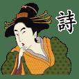 詩-名字 浮世絵Sticker
