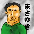 masayuki simple sticker