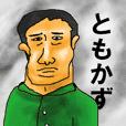 tomokazu simple sticker