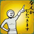 名字マンシリーズ「村井マン」