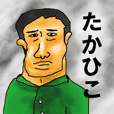takahiko simple sticker