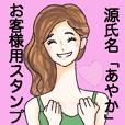 "Genji name ""AYAKA"" sales Customer"