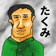 takumi simple sticker