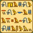 指差し古代エジプト語