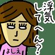 関西弁鬼嫁【よしえ】の名前スタンプ