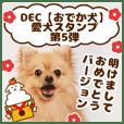 DEC / ODEKAKEN dog sticker 05 new year