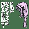 【あんちゃん】の使えちゃうスタンプ