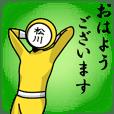 名字マンシリーズ「松川マン」