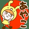 Name Sticker [Ayako]