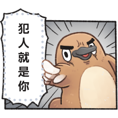不友善的奇妙動物~訊息貼圖吵吵鬧鬧~