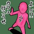 山下…ピンクer・他3種(札/黒/白)