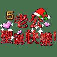 潔西女孩-歡樂聖誕(我愛老公) 5