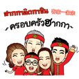 KhunChai Yai ( Ver.4 ) Hakka Family