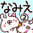 【なみえ】専用2