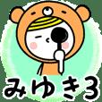 Name Sticker [Miyuki] Vol.3