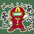 あべンジャーズ戦隊 ~あべさん専用~