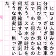 Hiromi pretends to be a novelist