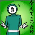 名字マンシリーズ「島村マン」