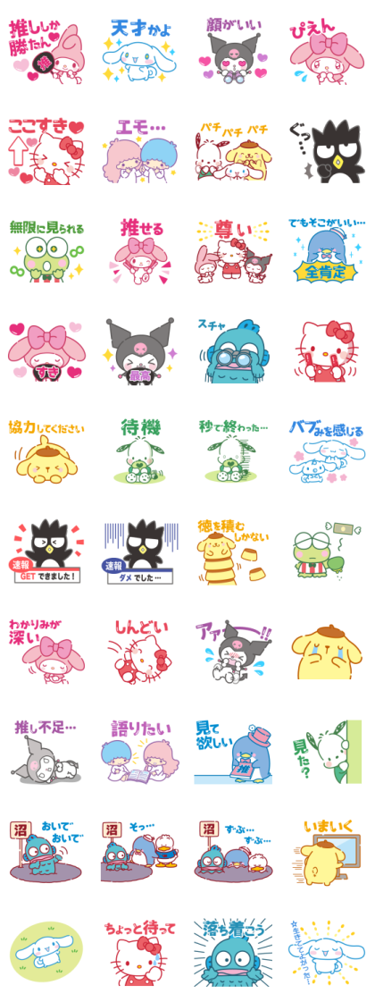 SANRIO CHARACTERS (Bias Booster)