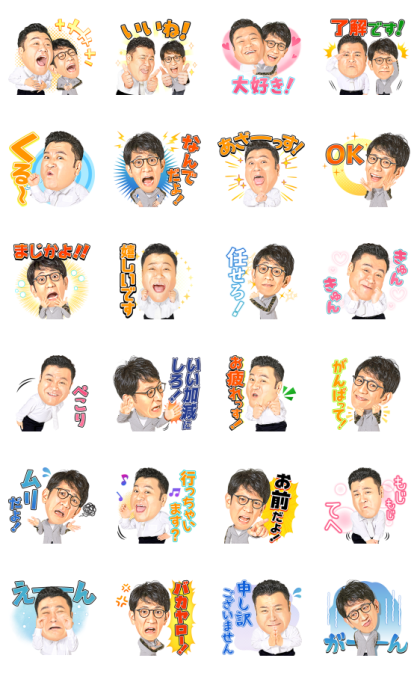 Untouchable Voice Stickers